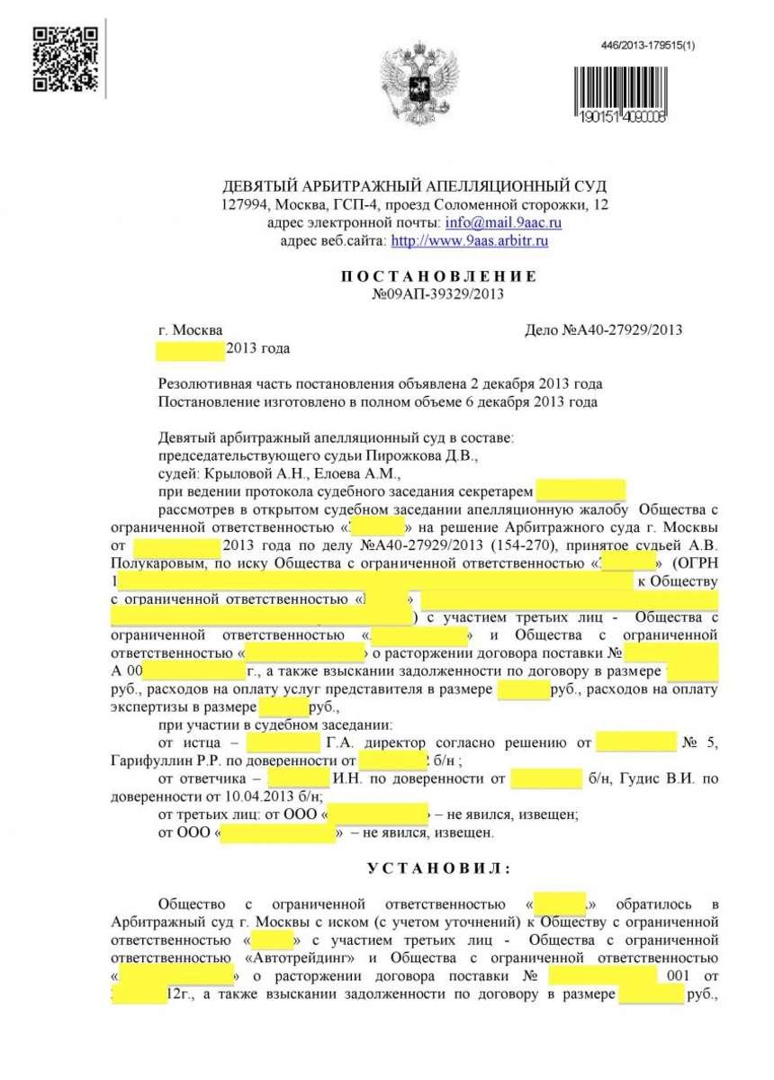 Арбитражный спор в АС г.Москвы фото