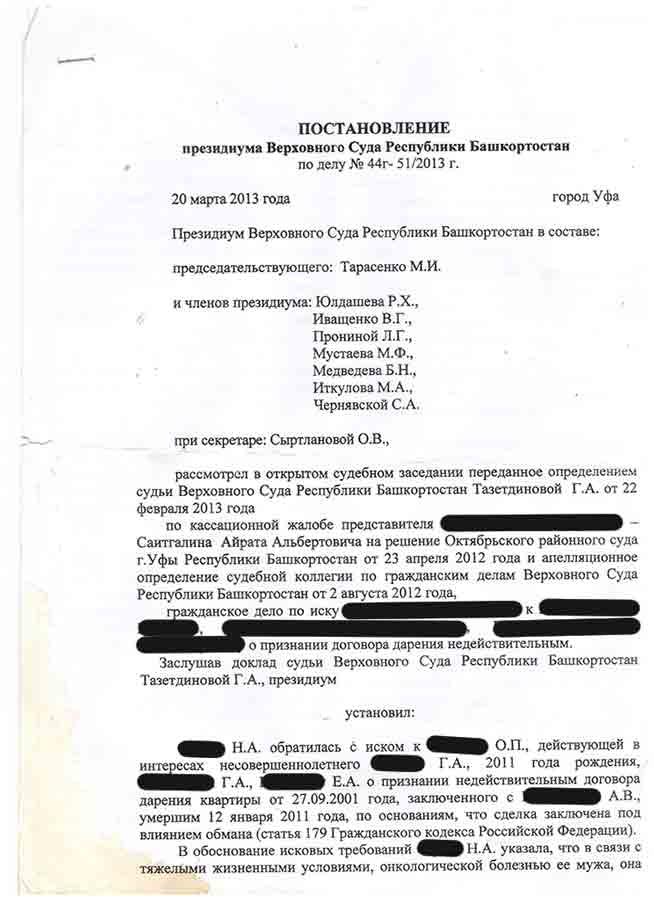 Постановление верховного суда РБ фото