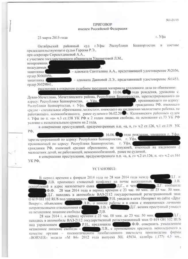 Приговор Октябрьского районного суда г. Уфы фото